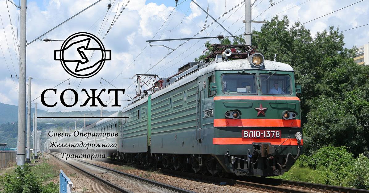 Олег Белозёров: «Железные дороги создают необходимые условия для развития топливно-энергетического комплекса России»